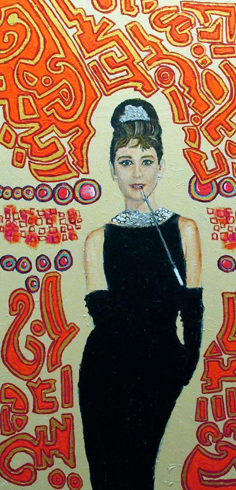 Ariel Shallit painting of Audrey Hepburn